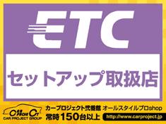 ETCセットアップ取扱店