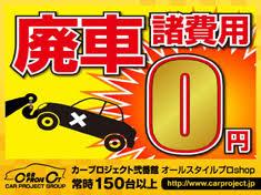 廃車諸費用0円