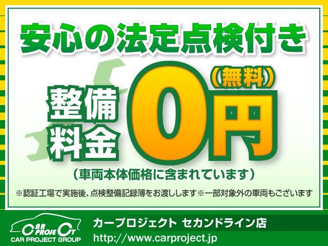 0円 整備