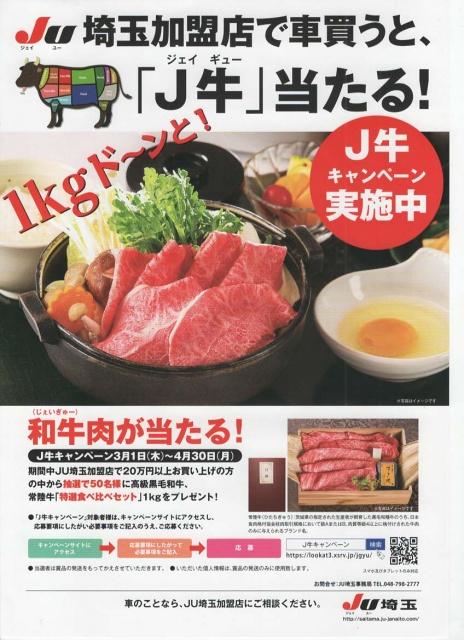 JUキャンペーン画像