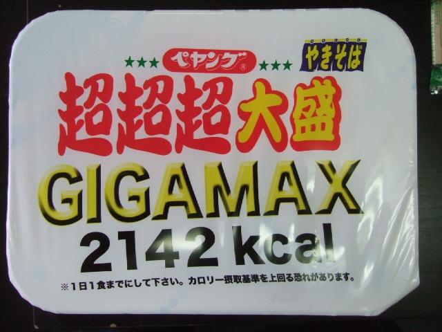 ☆今話題のペヤング☆「GIGA-MAX」を食べてみた件☆